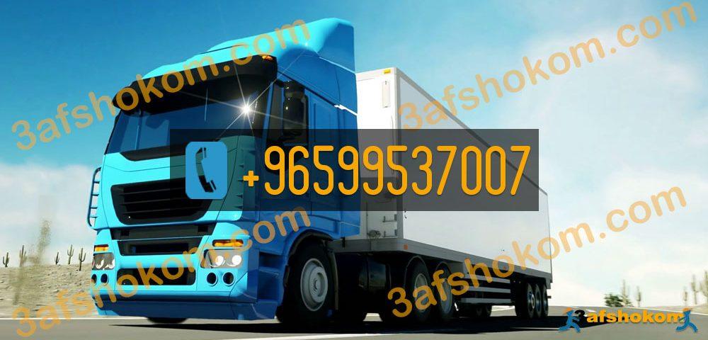 سيارة نقل عفش 99537007