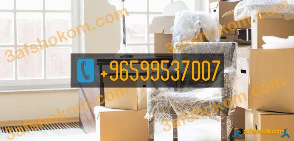 نقل اثاث الكويت الفروانية 99537007