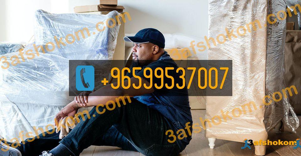 نقل عفش الاحمدي 99537007