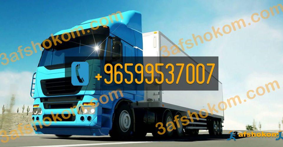 نقل عفش 99537007