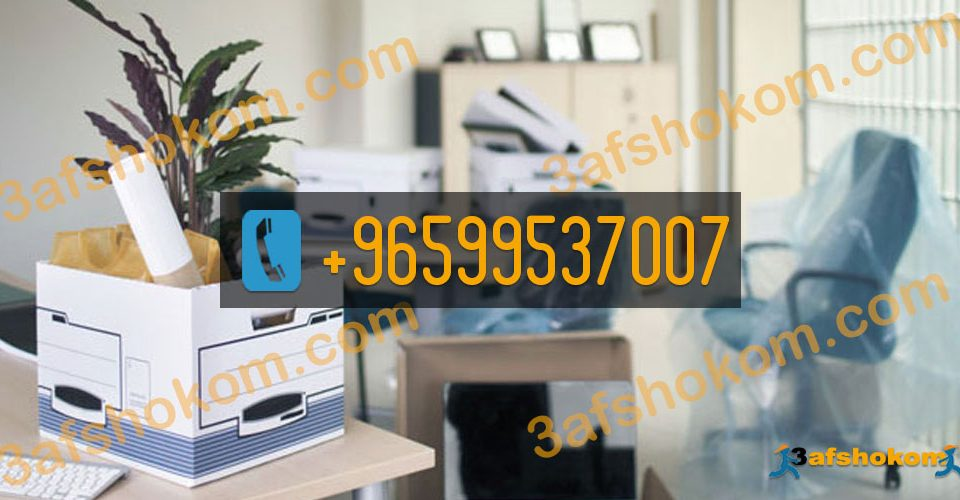 نقل مكاتب الكويت 99537007